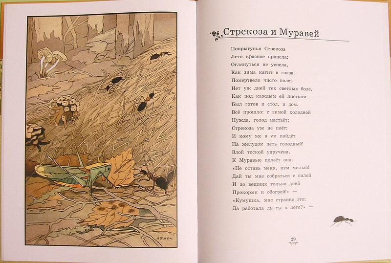 Стрекоза и муравей басни для детей и. А. Крылова.