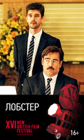 """Лобстер""/ ""The Lobster"""