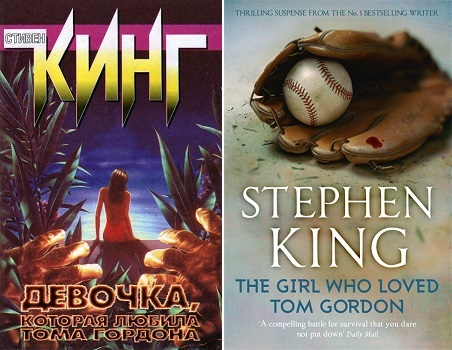 realism and suspense in stephen kings the girl who loved tom gordon
