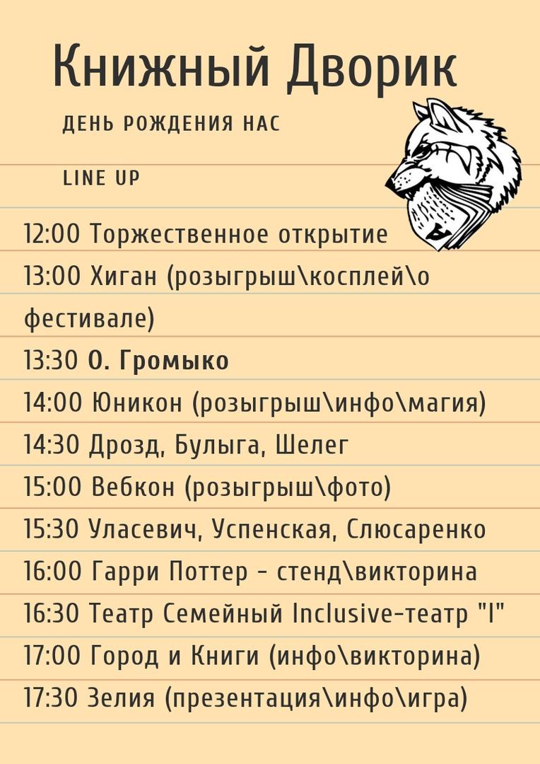 программа мероприятия