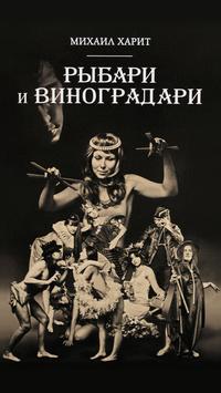 авторский мир Михаила Харита