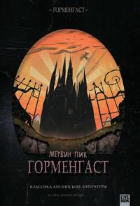 Обложка одной из книг цикла