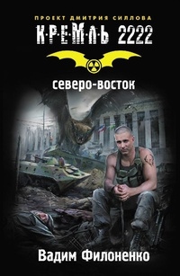 Кремль 2222. Северо-Восток (Кремль 2222) / Филоненко Вадим