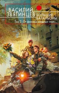 «Большие батальоны. Том 2. От финских хладных скал…»