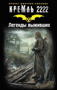 Кремль 2222. Легенды выживших (Кремль 2222) / межавторский сборник