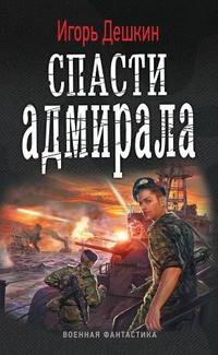 «Спасти Адмирала»