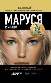 «Маруся. Гумилёва»