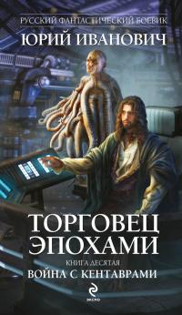 «Торговец эпохами. Книга десятая. Война с кентаврами»