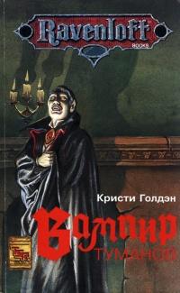 Название книги: Вампир туманов Автор: Голден Кристи Жанр: Ужасы и