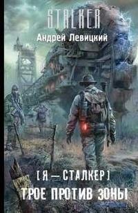 Трое против зоны (STALKER, Я Сталкер-3) / Левицкий Андрей