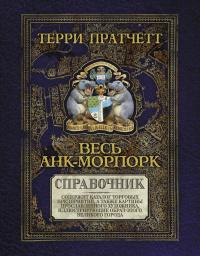 «Весь Анк-Морпорк. Справочник»