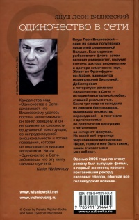 Вишневский одиночество в сети книги на телефон