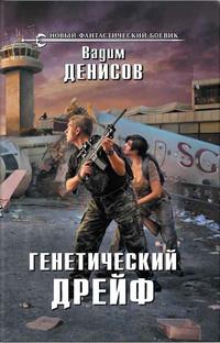 Генетический дрейф (День G-2) / Денисов Вадим