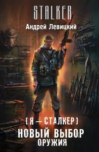 Новый выбор оружия (STALKER, Я-Сталкер-6) / Левицкий Андрей