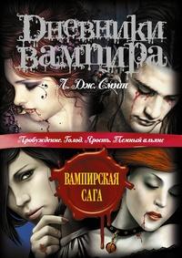 Все книжки дневники вампира охотники фантом
