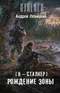 Рождение Зоны (STALKER, Я-Сталкер-7) / Левицкий Андрей