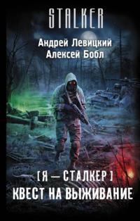 Квест на выживание (STALKER, Я-Сталкер-8) / Левицкий Андрей, Бобл Алексей