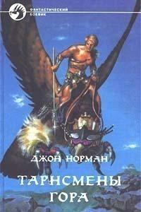 Название: Царствующие жрецы Гора Автор: Джон Норман Год издания: 1968