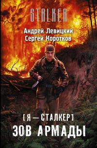 Зов Армады (STALKER, Я - Сталкер-12) / Левицкий Андрей