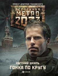 Метро 2033: Гонка по кругу / Шкиль Евгений