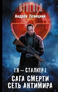 Сеть Антимира (STALKER, Я-Сталкер-10) / Левицкий Андрей