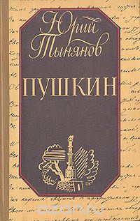Тынянов Ю. Н. Пушкин