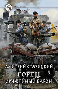 Горец. Оружейный барон (Горец-2) / Старицкий Дмитрий