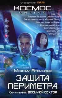 Защита Периметра. Восьмой сектор (Защита Периметра-1) / Атаманов Михаил