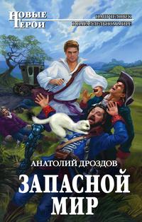 Запасной мир / Дроздов Анатолий