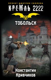 Кремль 2222. Тобольск (Кремль 2222) / Кривчиков Константин