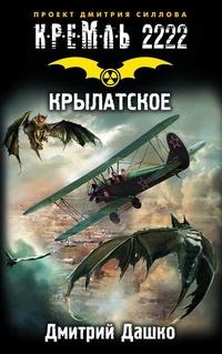 Кремль 2222. Крылатское (Кремль 2222) / Дашко Дмитрий