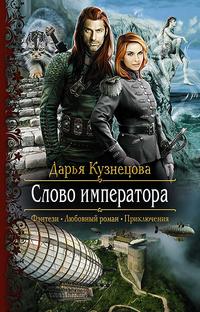 Слово Императора / Кузнецова Дарья