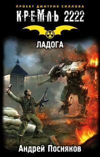 Кремль 2222. Ладога (Кремль 2222, Мастер полей-2) / Посняков Андрей