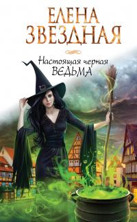 Настоящая чёрная ведьма / Звездная Елена