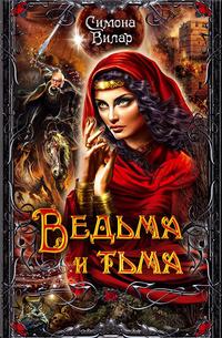 Ведьма и тьма (Ведьма-5) / Симона Вилар