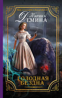 Голодная бездна (Голодная бездна-1) / Демина Карина