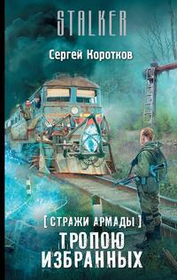 Тропою Избранных (Стражи Армады-5) / Коротков Сергей
