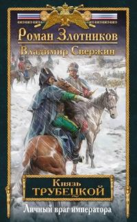 Личный враг императора (Князь Трубецкой-2) / Злотников Роман, Свержин Владимир