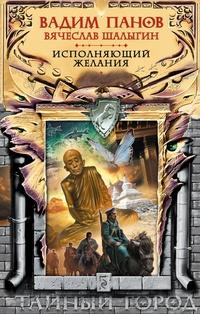 Исполняющий желания (Тайный город-28) / Панов Вадим, Шалыгин Вячеслав
