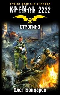 Кремль 2222. Строгино (Кремль 2222) / Бондарев Олег