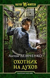 Охотник на духов / Демченко Антон