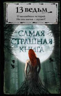 «13 ведьм»