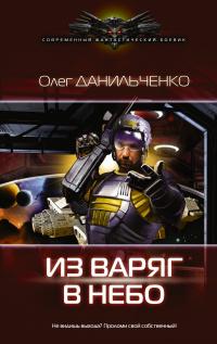 Из варяг в небо (Имперский вояж-1) / Данильченко Олег