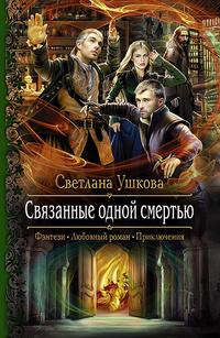 Связанные одной смертью / Ушкова Светлана