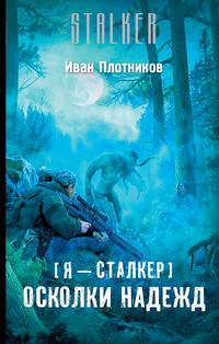 Осколки надежд (STALKER, Я-Сталкер-13) / Плотников Иван