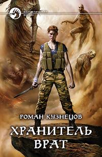 Хранитель Врат / Кузнецов Роман