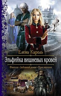 Эльфийка вишнёвых кровей (Мир Темного и Светлой-1) / Кароль Елена