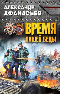 Время нашей беды / Афанасьев Александр