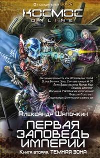 Тёмная зона (Первая заповедь Империи-2) / Шапочкин Александр