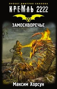 «Кремль 2222. Замоскворечье»